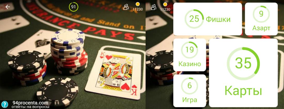 Какой процент казино работа в казино в россии