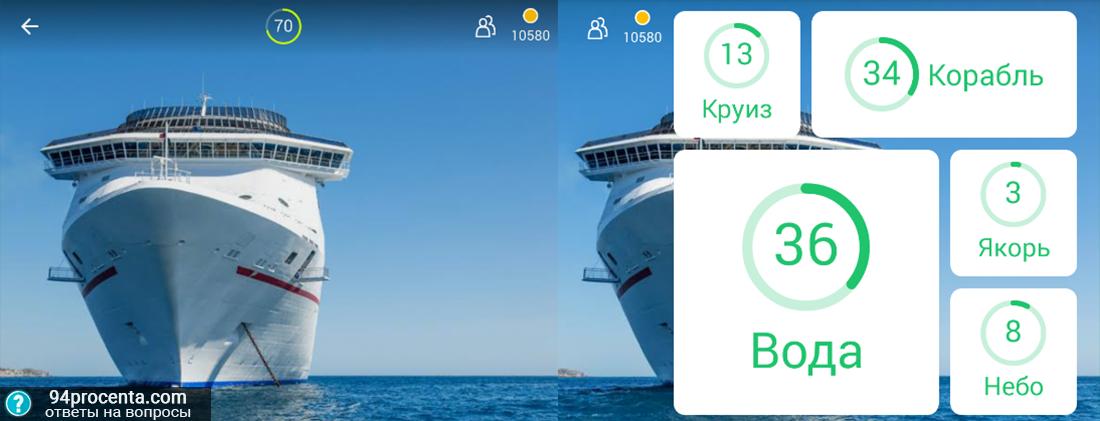 Красноярск Прямой корабли 94 процента игра уже