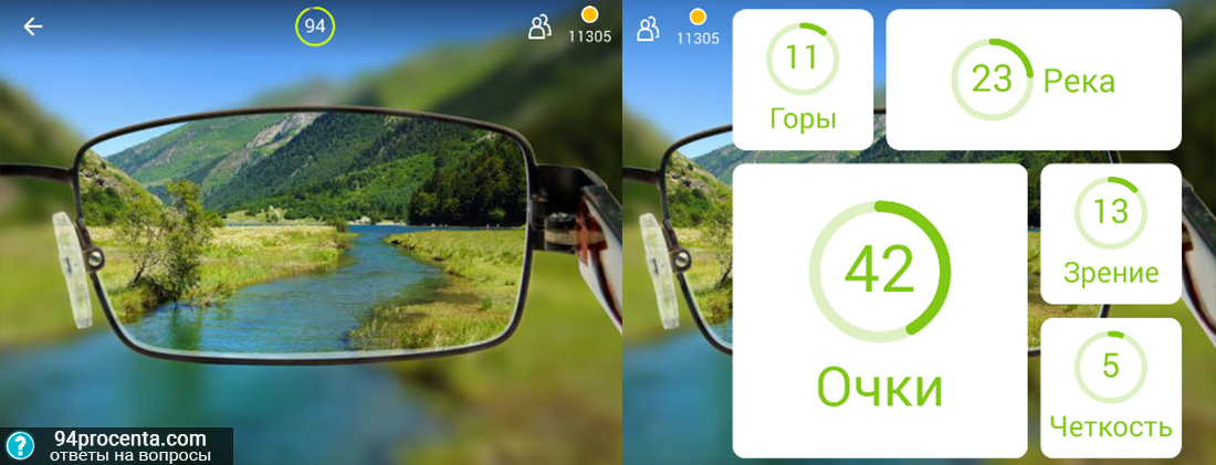 Очки, река, горы - ответы на картинку игры 94%