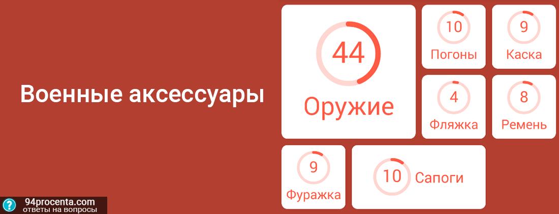 игра 94 процента ответы это весит больше тонны Санкт-Петербурга Свадебные